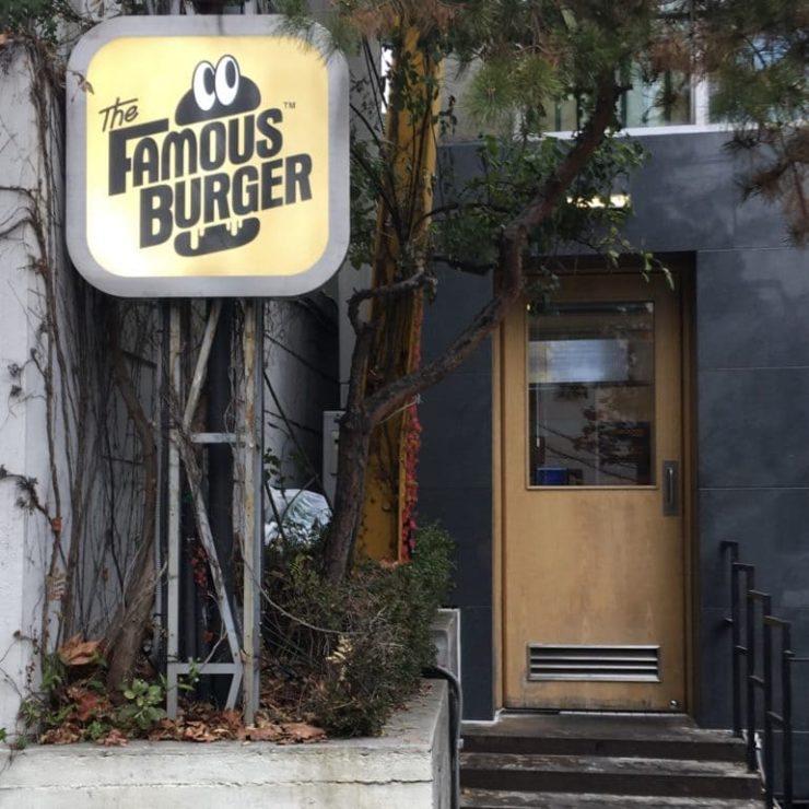 The Famous Burger入口