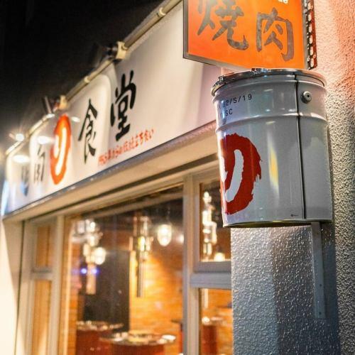 焼肉 延南ソ食堂 難波日本橋店