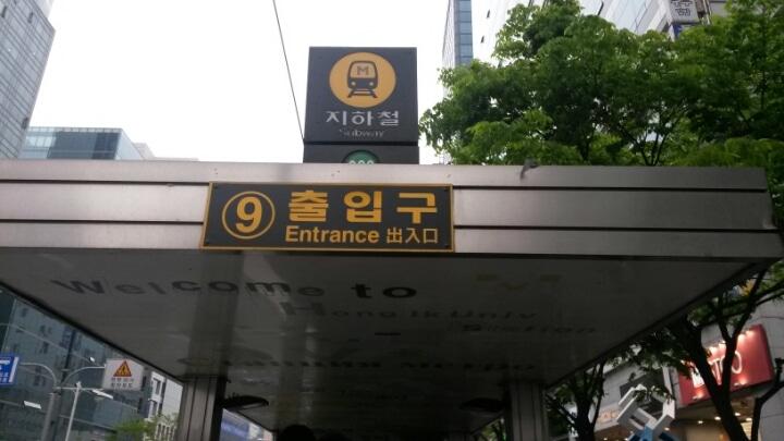 弘大入口(홍대 입구)駅9番出口