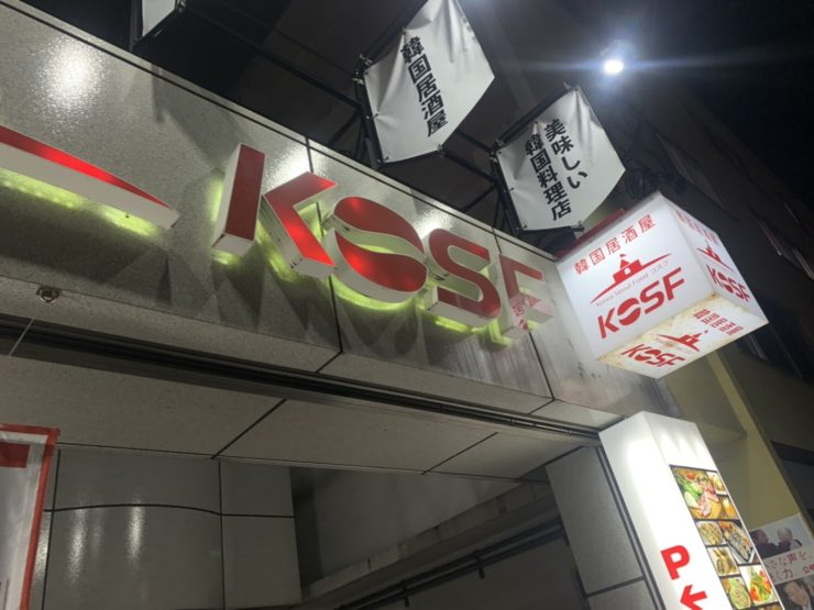 友達や恋人とのんびり韓国料理を楽しもう!「KOSF(コスフ) 」in 名古屋