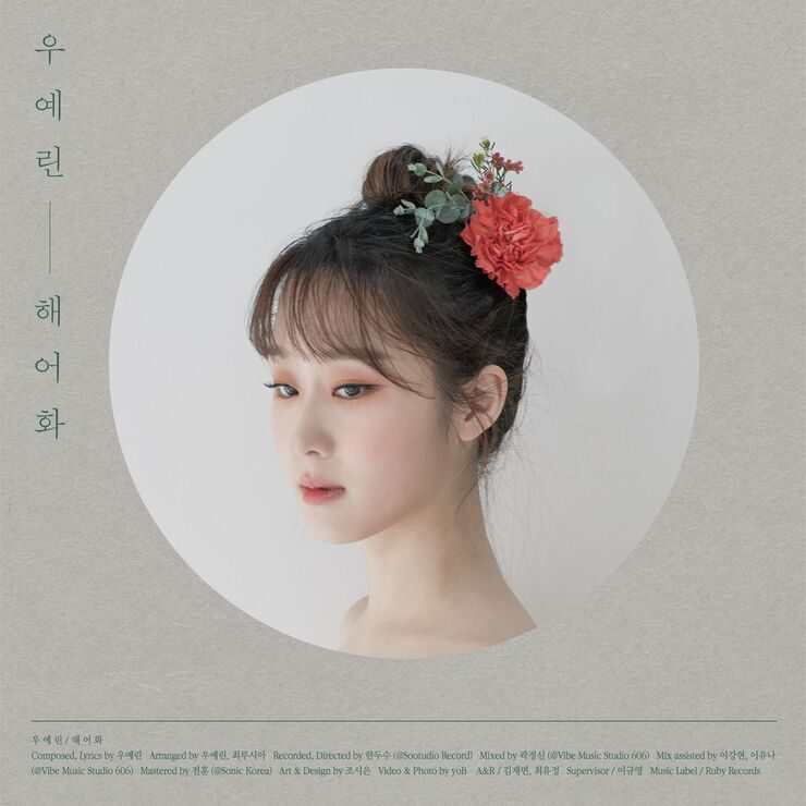 「K-POPスターシーズン5」出身のシンガーソングライターWooYeRinが叙情的なバラードでカムバック!新曲『LonelyFlower』を5月12日に発売