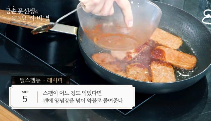 NCTテイルのテルスパム丼作り方
