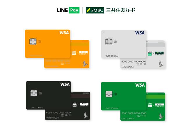 visa LINE Payクレジット