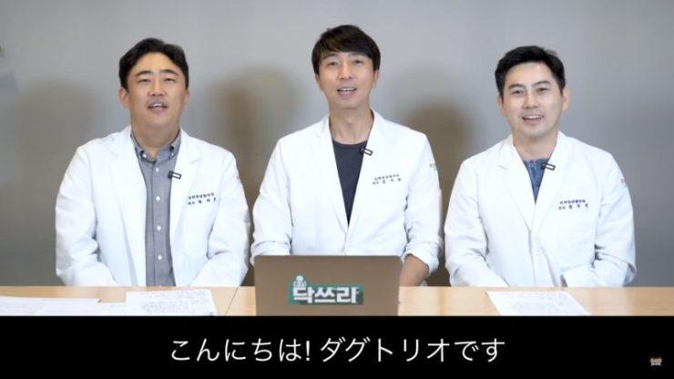 韓国の専門医がK-POPアイドルを分析!YouTubeチャンネル「닥트리오 (Dr. Trio)」