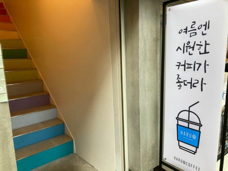 K-HIPHOPのBGMが雰囲気良しなカフェ「HARU COFFEE &BAR」でチルタイム! in 新大久保