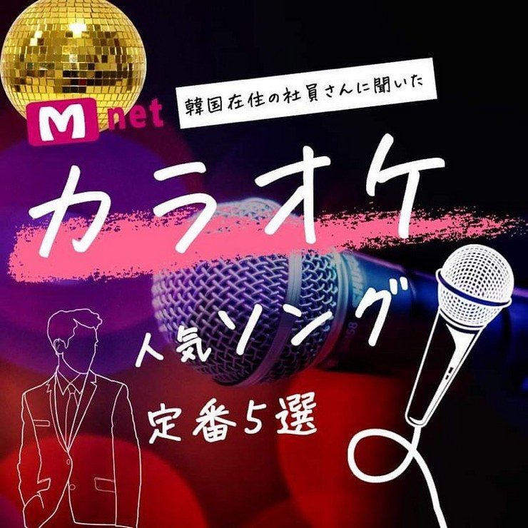 K-POPアーティストが「完全感覚Dreamer」や「紅蓮華」、「香水」など日本のヒット曲カバーする企画