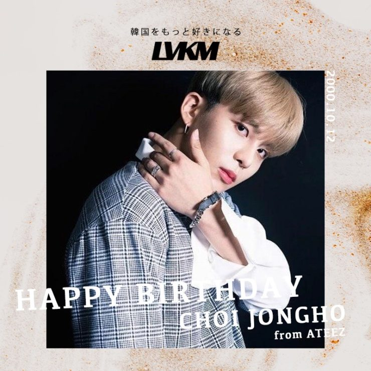 HAPPY BIRTHDAY JONGHO (ジョンホ) from ATEEZ (エイティーズ)