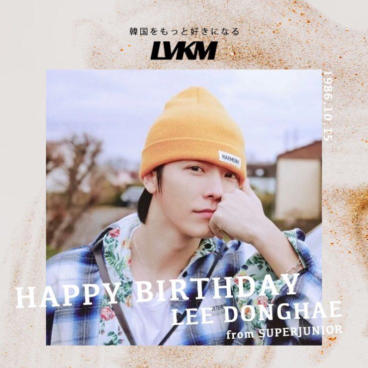 HAPPY BIRTHDAY DONGHAE (ドンヘ) from Super Junior (スーパージュニア)