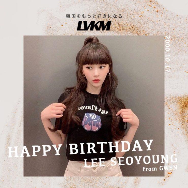 HAPPY BIRTHDAY ANNE (エン) from 公園少女(GWSN)