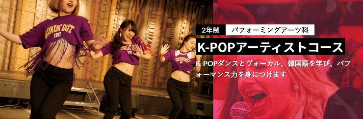 札幌ミュージック&ダンス・放送専門学校 K-POPアーティストコース