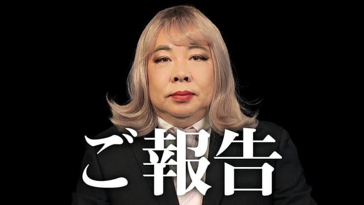 グラリオサ音子チャンネル活動休止