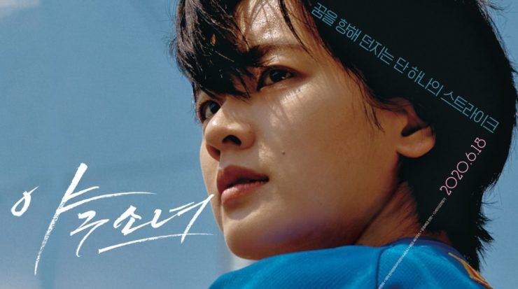 韓国映画『野球少女』